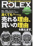リアルロレックス Vol.19(2018) 高くてもロレックスが売れる理由、買いの理由を教えます。