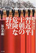 習近平王朝の危険な野望 毛沢東・鄧小平を凌駕しようとする独裁者