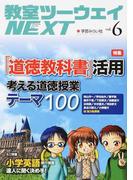 教室ツーウェイNEXT 6号 「道徳教科書」活用考える道徳授業テーマ100