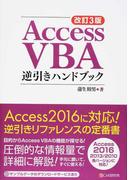 Access VBA逆引きハンドブック 改訂3版