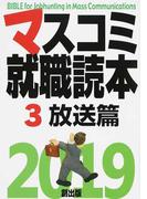 マスコミ就職読本 2019年度版3 放送篇