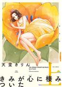 【全1-2セット】きみが心に棲みついた 新装版(フィールコミックス)
