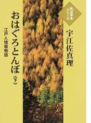 おはぐろとんぼ 江戸人情堀物語 下 (大活字本シリーズ)