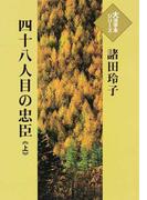 四十八人目の忠臣 上 (大活字本シリーズ)