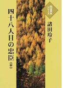 四十八人目の忠臣 中 (大活字本シリーズ)