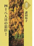 四十八人目の忠臣 下 (大活字本シリーズ)