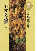レオン氏郷 上 (大活字本シリーズ)