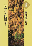 レオン氏郷 中 (大活字本シリーズ)