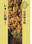 レオン氏郷 下 (大活字本シリーズ)