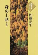 身の上話 上 (大活字本シリーズ)