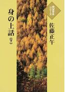 身の上話 下 (大活字本シリーズ)
