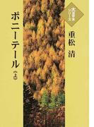 ポニーテール 上 (大活字本シリーズ)