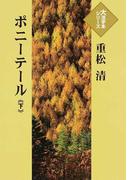 ポニーテール 下 (大活字本シリーズ)