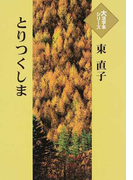 とりつくしま (大活字本シリーズ)
