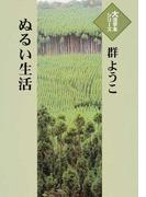 ぬるい生活 (大活字本シリーズ)