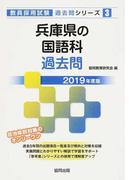 兵庫県の国語科過去問 2019年度版