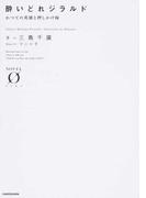 酔いどれジラルド (Novel 0)