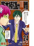 斉木楠雄のΨ難 24 (ジャンプコミックス)