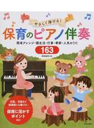 やさしく弾ける!保育のピアノ伴奏 簡単アレンジ・園生活・行事・季節・人気のうた163