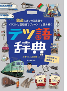 テツ語辞典 鉄道にまつわる言葉をイラストと豆知識でプァーン!と読み解く