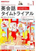 NHK ラジオ英会話タイムトライアル 2018年 01月号 [雑誌]