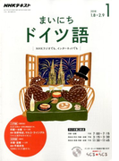 NHK ラジオまいにちドイツ語 2018年 01月号 [雑誌]