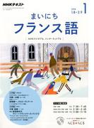 NHK ラジオまいにちフランス語 2018年 01月号 [雑誌]