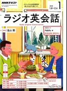 NHK ラジオ英会話 2018年 01月号 [雑誌]