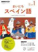 NHK ラジオまいにちスペイン語 2018年 01月号 [雑誌]