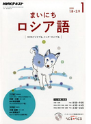 NHK ラジオまいにちロシア語 2018年 01月号 [雑誌]