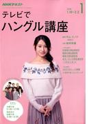 NHK テレビでハングル講座 2018年 01月号 [雑誌]
