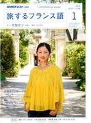 TV旅するフランス語 2018年 01月号 [雑誌]