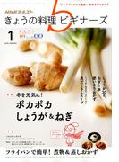 NHK きょうの料理ビギナーズ 2018年 01月号 [雑誌]