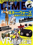 DIME (ダイム) 2018年 02月号 [雑誌]