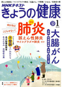 NHK きょうの健康 2018年 01月号 [雑誌]