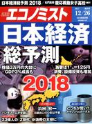週刊 エコノミスト 2017年 12/26号 [雑誌]