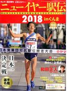 ニューイヤー駅伝 2018 2018年 1/1号 [雑誌]
