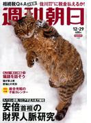 週刊朝日 2017年 12/29号 [雑誌]