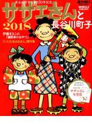 サザエさんと長谷川町子 2018 2018年 1/1号 [雑誌]