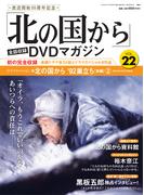 「北の国から」全話収録DVDマガジン 2018年 1/2号 [雑誌]