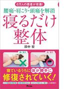 6万人の患者が改善! 腰痛・肩こり・頭痛を解消 寝るだけ整体