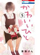 かわいいひと(5)(花とゆめコミックス)