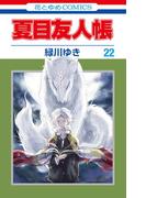 夏目友人帳(22)(花とゆめコミックス)