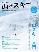 山とスキー 2018