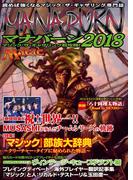 マジック:ザ・ギャザリング 超攻略!マナバーン2018(ホビージャパンMOOK)
