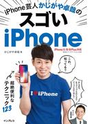 iPhone芸人かじがや卓哉のスゴいiPhone 超絶便利なテクニック123 iPhone X/8/8 Plus対応
