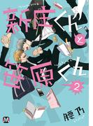 新庄くんと笹原くん 2(マーブルコミックス)