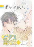 BOY'Sピアス開発室vol.37(18)