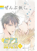 BOY'Sピアス開発室vol.37(15)