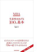 【ポイント30倍】MBA生産性をあげる100の基本